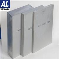 7075铝板 模具铝板 军工用铝 西南铝铝板