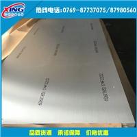 7075-t6铝板单价  7075中厚板厂家