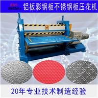 供应铝板压花机 可定制花纹 质量保证