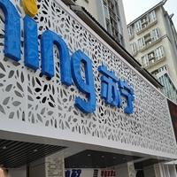 商业街广告牌中国风铝窗花铝板铝花格